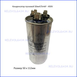 Конденсатор пусковой CBB65 50mkf 450v/5mkf 450v