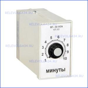 Реле времени ВЛ-64 (0,3-3мин) 220в50Гц