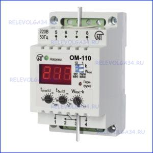 Реле ограничения мощности ОМ-110, 8 А