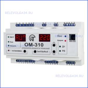 Ограничитель мощности трёхфазный ОМ-310