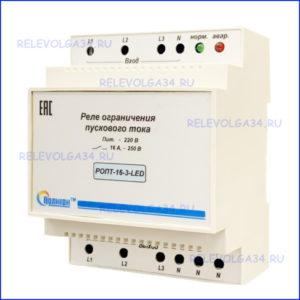 Реле пускового тока РОПТ-16-3-LED