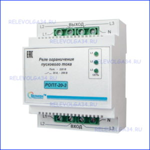 Реле пускового тока РОПТ-20-3