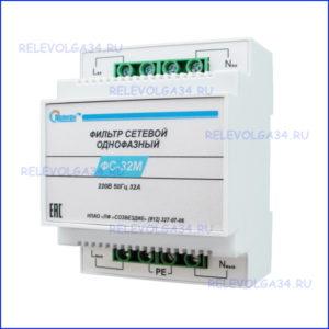Фильтр сетевой однофазный ФС-32М